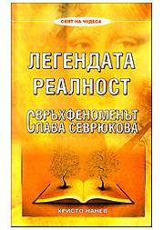 Христо Нанев книга