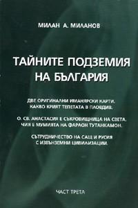 Тайните подземия на България